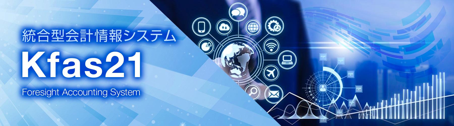 統合型会計情報システム Kfas21