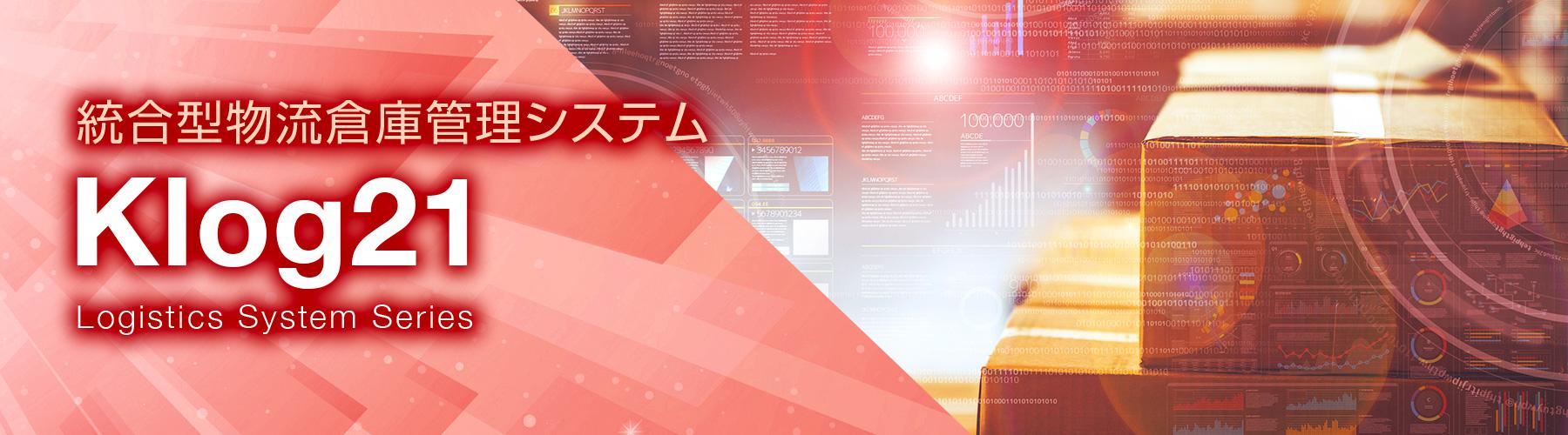 統合型物流倉庫管理システム Klog21