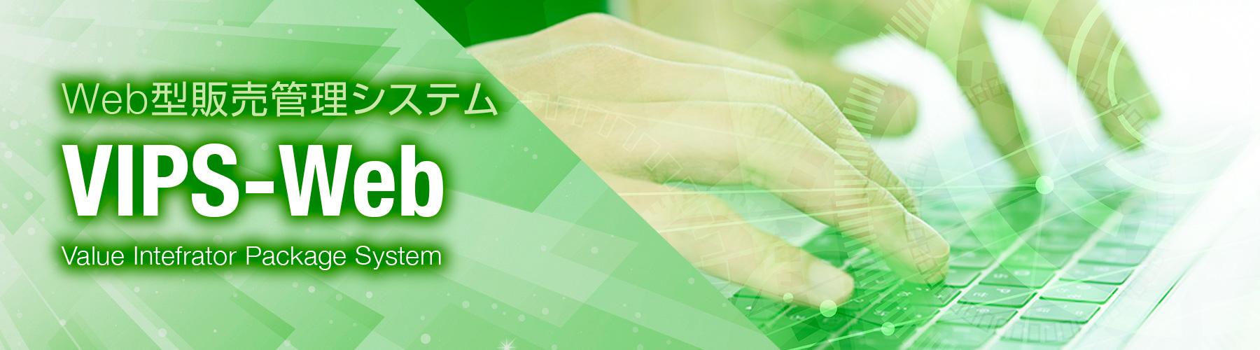 Web型販売管理システム VIPS-Web
